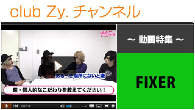 FIXER動画(2)(超個人的なこだわり) #日刊ブロマガ!club Zy.チャンネル