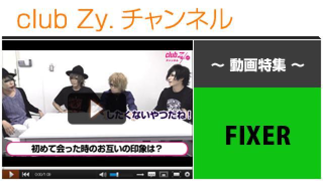 FIXER動画(3)(はじめて会ったときのお互いの印象) #日刊ブロマガ!club Zy.チャンネル