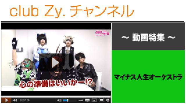マイナス人生オーケストラ動画(3)(はじめて会ったときのお互いの印象) #日刊ブロマガ!club Zy.チャンネル