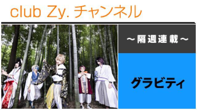 グラビティの連載「グラビティ2018年」 #日刊ブロマガ!club Zy.チャンネル