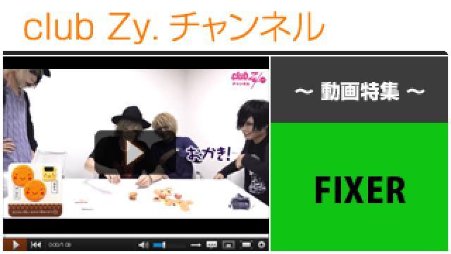 """FIXER動画(4)(""""にこ(^o^)せんべいの塔""""に挑戦!&罰ゲーム!) #日刊ブロマガ!club Zy.チャンネル"""