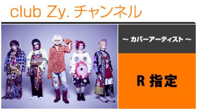 表紙特集:R指定 / ロングインタビュー(4)、テーマ別インタビュー、フォトギャラリー #日刊ブロマガ!club Zy.チャンネル