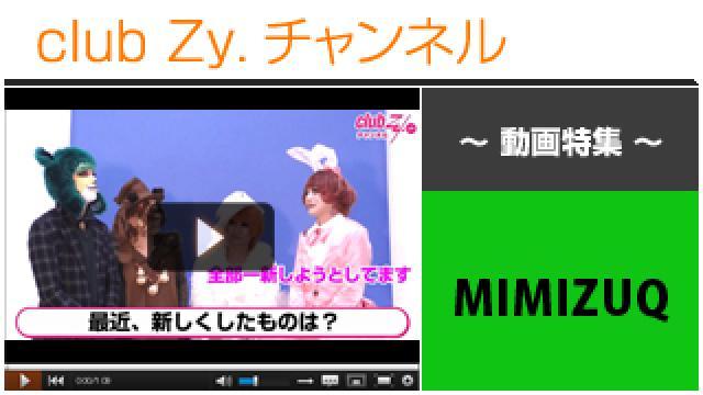 MIMIZUQ動画(1)(最近、新しくしたもの) #日刊ブロマガ!club Zy.チャンネル