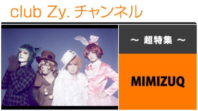 超特集:MIMIZUQ / ロングインタビュー(4)、フォトギャラリー、テーマ別インタビュー #日刊ブロマガ!club Zy.チャンネル