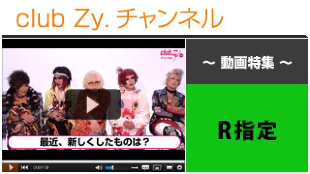 R指定動画(1)(最近、新しくしたもの) #日刊ブロマガ!club Zy.チャンネル