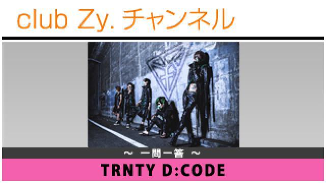 TRNTY D:CODEの一問一答 #日刊ブロマガ!club Zy.チャンネル