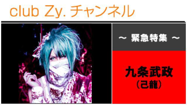 緊急特集:九条武政(己龍) / ロングインタビュー(2) #日刊ブロマガ!club Zy.チャンネル
