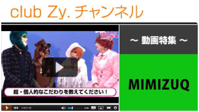 MIMIZUQ動画(2)(超個人的なこだわり) #日刊ブロマガ!club Zy.チャンネル