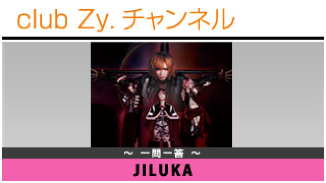 JILUKAの一問一答 #日刊ブロマガ!club Zy.チャンネル