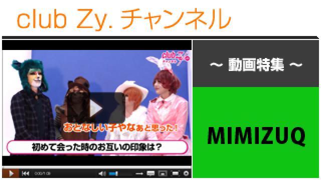 MIMIZUQ動画(3)(はじめて会ったときのお互いの印象について) #日刊ブロマガ!club Zy.チャンネル