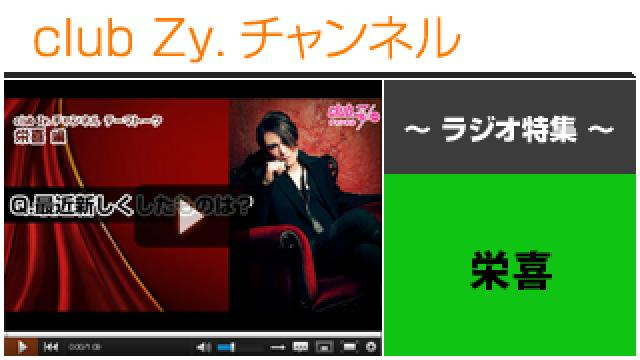 栄喜ラジオコメント(1)(最近新しくしたもの) #日刊ブロマガ!club Zy.チャンネル