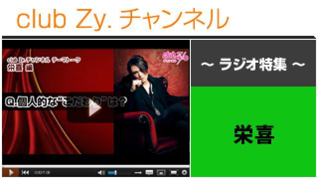 栄喜ラジオコメント(2)(超個人的なこだわり) #日刊ブロマガ!club Zy.チャンネル