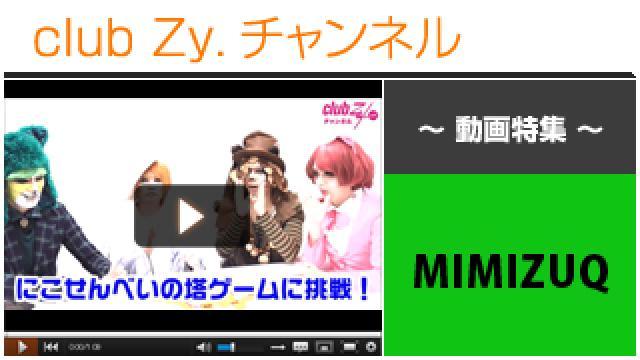"""MIMIZUQ動画(4)(「""""にこ(^o^)せんべいの塔""""に挑戦!」&罰ゲーム) #日刊ブロマガ!club Zy.チャンネル"""
