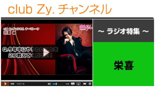 栄喜ラジオコメント(3)(今年中にやりたいこと) #日刊ブロマガ!club Zy.チャンネル