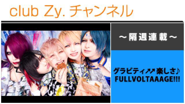 グラビティ↗︎↗︎楽しさ♪FULLVOLTAAAGE!!!の連載「myu2のぶんぶんぶん」 #日刊ブロマガ!club Zy.チャンネル