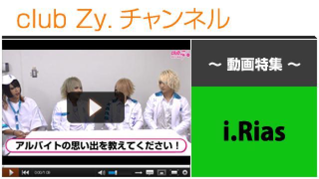 i.Rias動画(1)(アルバイトの思い出) #日刊ブロマガ!club Zy.チャンネル