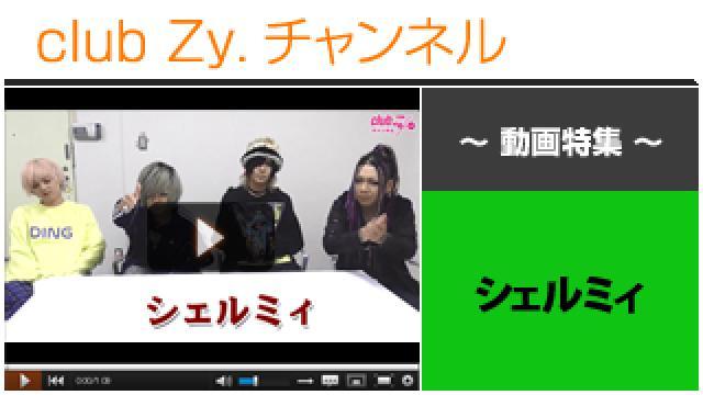 シェルミィ動画(1)(はじめて会ったときのお互いの印象) #日刊ブロマガ!club Zy.チャンネル