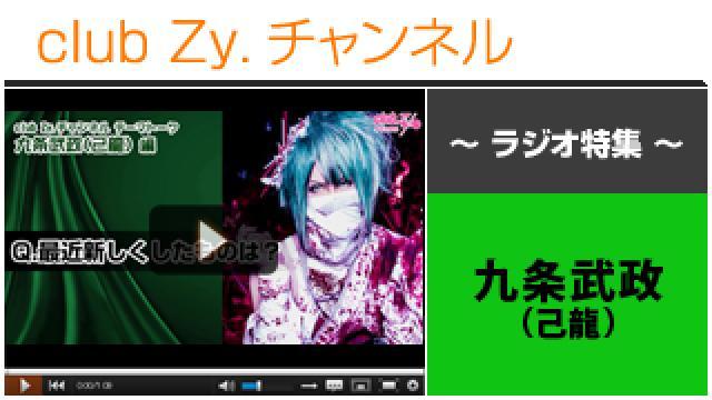 九条武政(己龍)ラジオ動画(1)(最近新しくしたもの) #日刊ブロマガ!club Zy.チャンネル