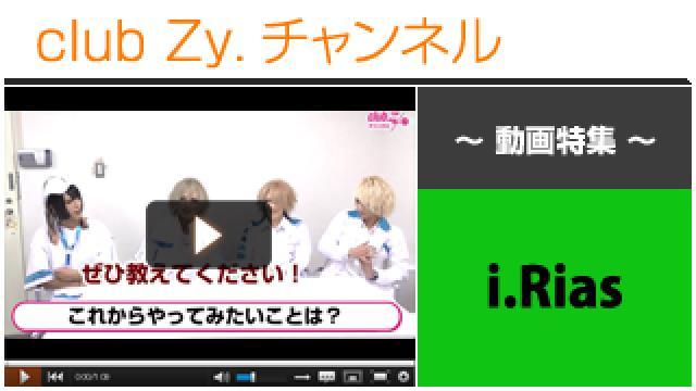 i.Rias動画(2)(これからやってみたいこと) #日刊ブロマガ!club Zy.チャンネル