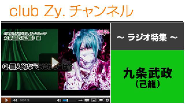 九条武政(己龍)ラジオ動画(2)(超個人的なこだわり) #日刊ブロマガ!club Zy.チャンネル
