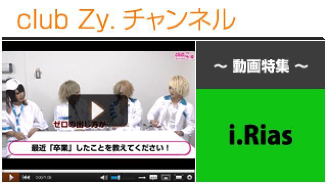i.Rias動画(3)(最近、卒業したこと) #日刊ブロマガ!club Zy.チャンネル