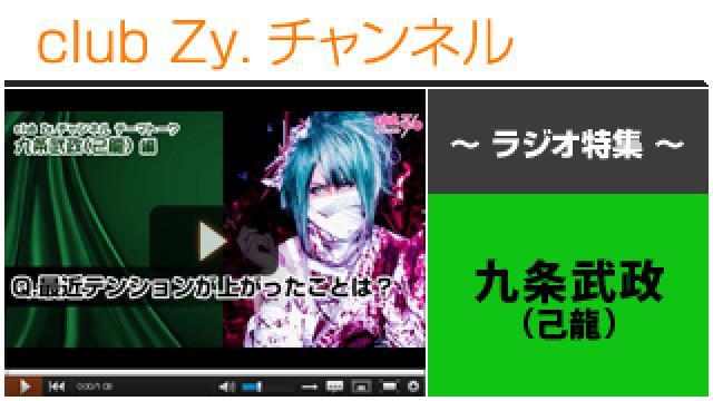 九条武政(己龍)ラジオ動画(3)(最近テンションがあがったこと) #日刊ブロマガ!club Zy.チャンネル