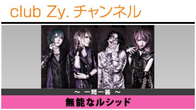 無能なルシッドの一問一答 #日刊ブロマガ!club Zy.チャンネル