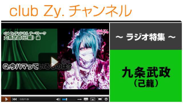 九条武政(己龍)ラジオ動画(4)(いまハマっているもの) #日刊ブロマガ!club Zy.チャンネル