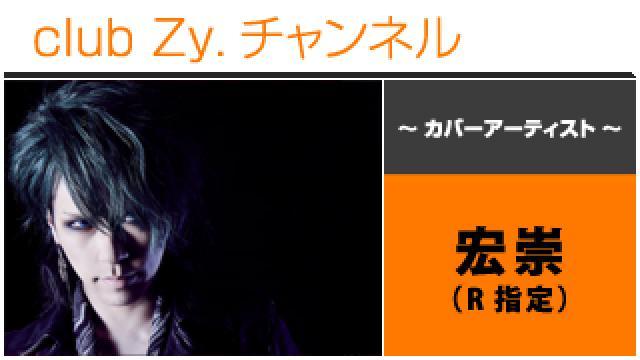 表紙特集:宏崇(R指定) / ロングインタビュー(4)、フォトギャラリー #日刊ブロマガ!club Zy.チャンネル
