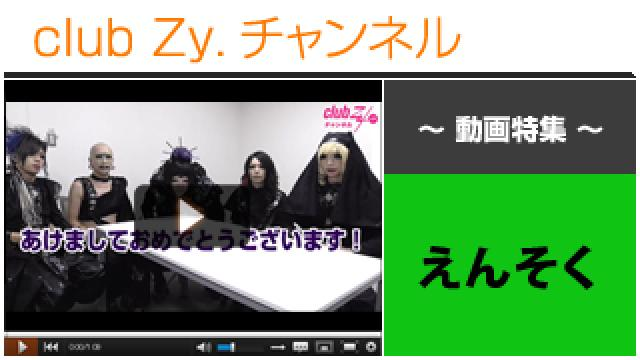 えんそく動画(1)(超個人的なこだわり) #日刊ブロマガ!club Zy.チャンネル