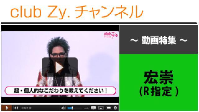 宏崇(R指定)動画(1)(超個人的なこだわり) #日刊ブロマガ!club Zy.チャンネル