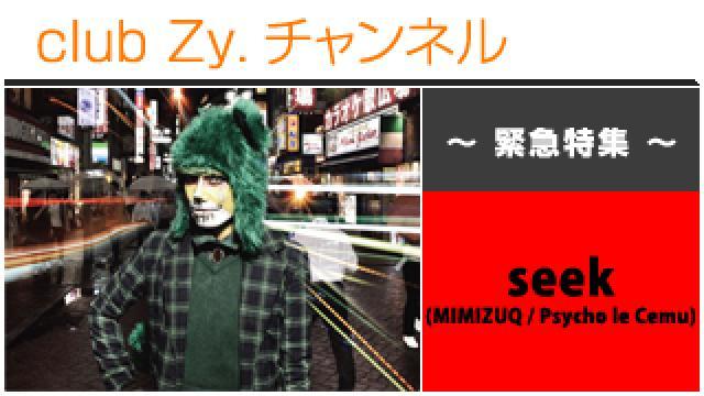 緊急特集:seek(MIMIZUQ / Psycho le Cému) / ロングインタビュー(3)、フォトギャラリー #日刊ブロマガ!club Zy.チャンネル