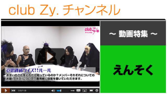 えんそく動画(2)(メンバーのことなら何でも知っている!? 『意思疎通クイズ!』) #日刊ブロマガ!club Zy.チャンネル