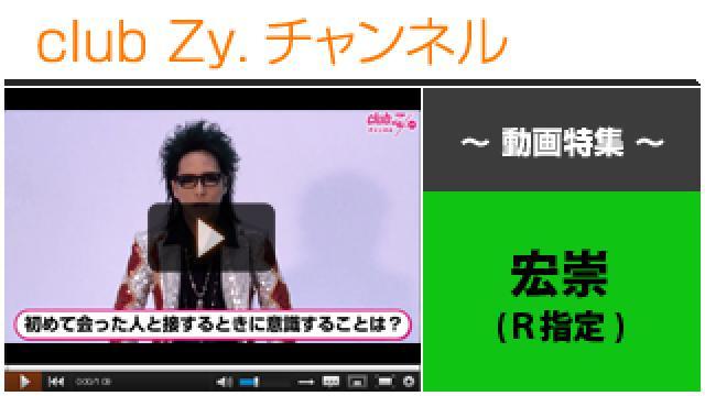 宏崇(R指定)動画(2)(はじめて会った人と接するときに意識することは?) #日刊ブロマガ!club Zy.チャンネル
