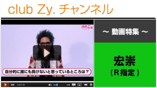 宏崇(R指定)動画(3)(自分的に誰にも負けないと思っているところは?) #日刊ブロマガ!club Zy.チャンネル