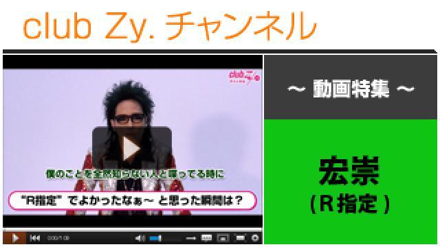 """宏崇(R指定)動画(4)(""""R指定""""でよかったなぁ~ と思った瞬間) #日刊ブロマガ!club Zy.チャンネル"""