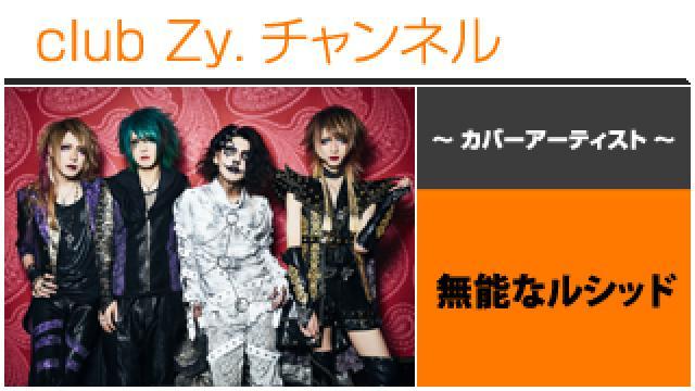表紙特集:無能なルシッド / ロングインタビュー(1)、フォトギャラリー #日刊ブロマガ!club Zy.チャンネル