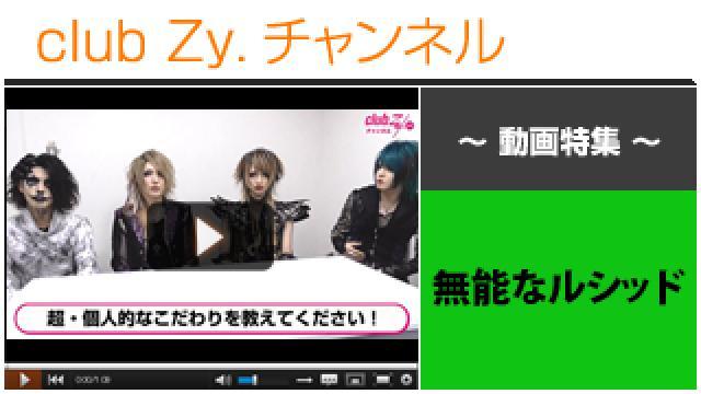無能なルシッド動画(1)(超個人的なこだわり) #日刊ブロマガ!club Zy.チャンネル