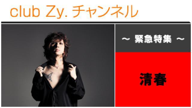 緊急特集:清春 / ロングインタビュー(3)、フォトギャラリー #日刊ブロマガ!club Zy.チャンネル