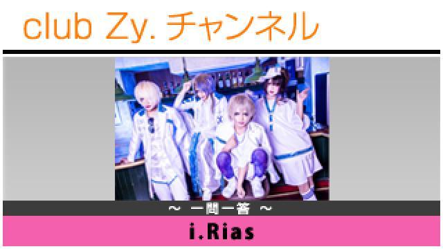 i.Riasの一問一答 #日刊ブロマガ!club Zy.チャンネル