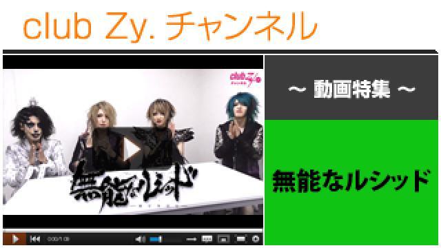 無能なルシッド動画(2)(これからやってみたいこと) #日刊ブロマガ!club Zy.チャンネル