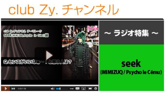 seek(MIMIZUQ / Psycho le Cému)ラジオ動画(2)(センスがいいなぁ~と思う人) #日刊ブロマガ!club Zy.チャンネル