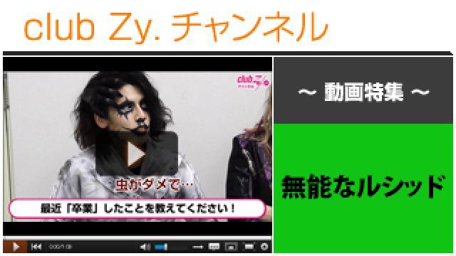 無能なルシッド動画(3)(最近、卒業したこと) #日刊ブロマガ!club Zy.チャンネル