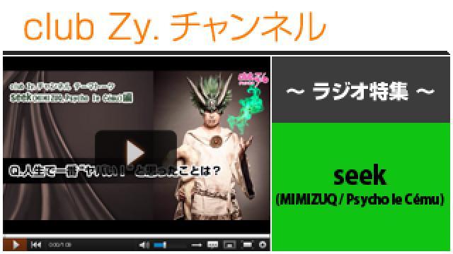"seek(MIMIZUQ / Psycho le Cému)ラジオ動画(3)(人生でいちばん""ヤバイ!""と思った、自分の発言や行動は?) #日刊ブロマガ!club Zy.チャンネル"