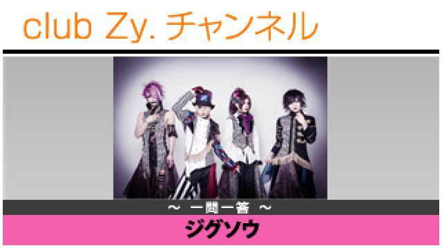 ジグソウの一問一答 #日刊ブロマガ!club Zy.チャンネル