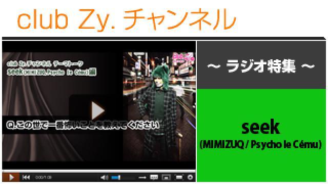 seek(MIMIZUQ / Psycho le Cému)ラジオ動画(4)(この世でいちばん怖い人 or 怖いこと) #日刊ブロマガ!club Zy.チャンネル