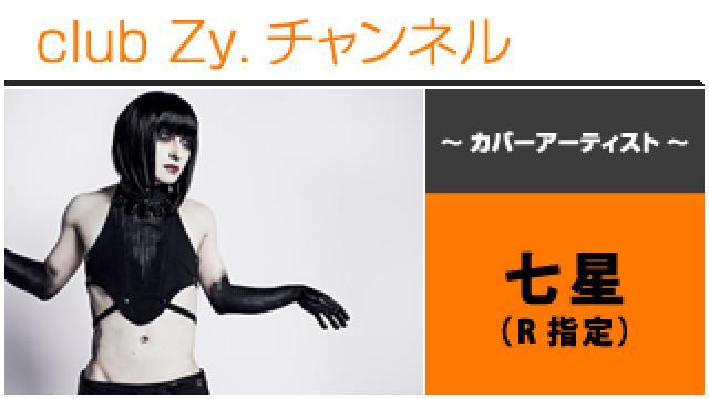 表紙特集:七星(R指定) / ロングインタビュー(4)、フォトギャラリー #日刊ブロマガ!club Zy.チャンネル