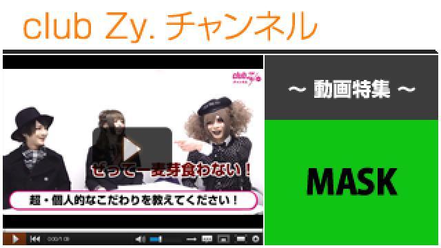 MASK動画(1)(超個人的なこだわり) #日刊ブロマガ!club Zy.チャンネル