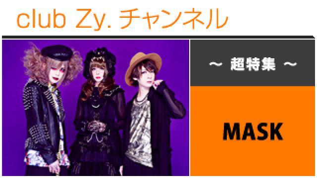 超特集:MASK / ロングインタビュー(2)、フォトギャラリー #日刊ブロマガ!club Zy.チャンネル