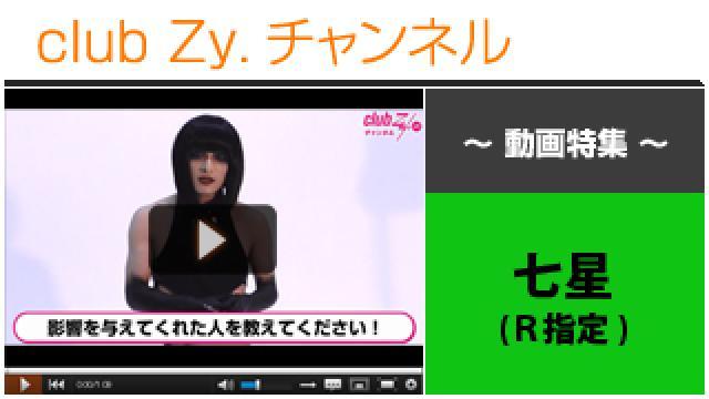 七星(R指定)動画(1)(影響を与えてくれた人) #日刊ブロマガ!club Zy.チャンネル